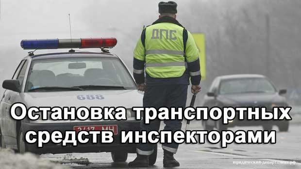 Остановка и досмотр транспортного средства инспектором ГИБДД