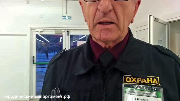 охранник не пускает вас с сумкой в магазин
