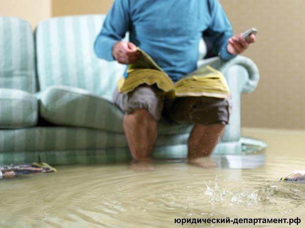Затопили квартиру, залили соседи