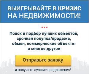 Недвижимость title=