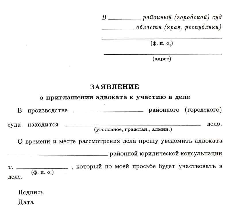 Заявление о приглашении адвоката к участию в деле