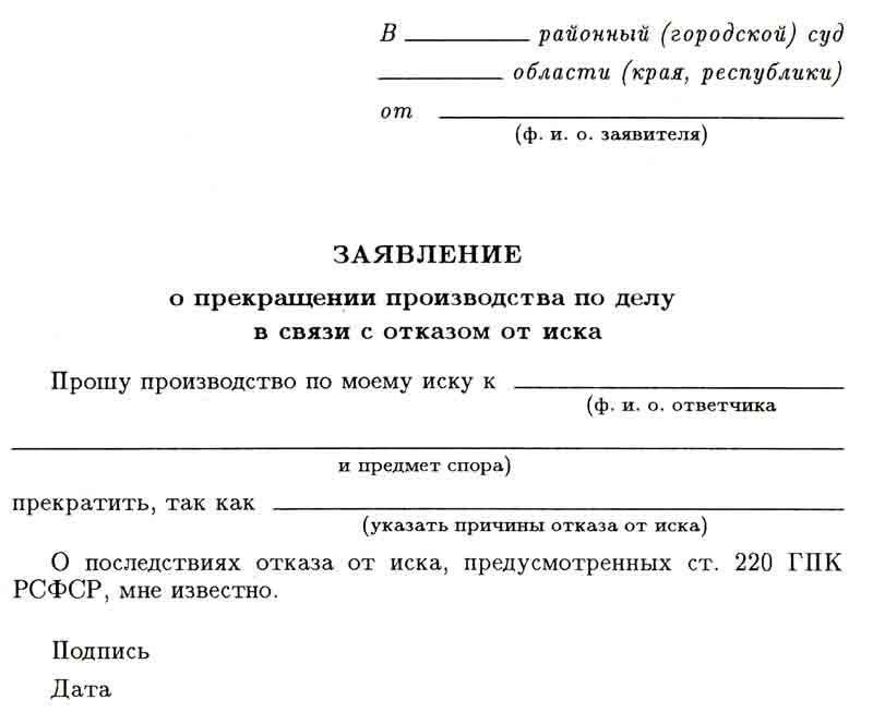Образец заявление в суд об отказе от иска образец.