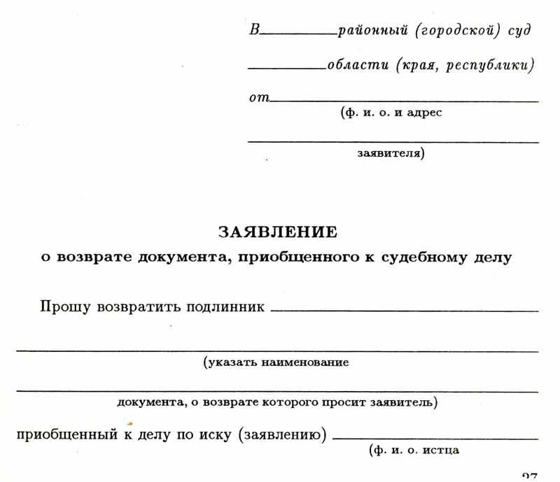 Заявление о возврате документа, приобщенного к судебному делу