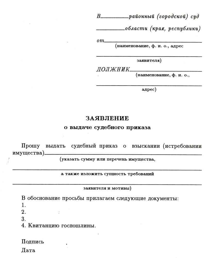 Судебный приказ, заявление о выдаче судебного приказа к должнику