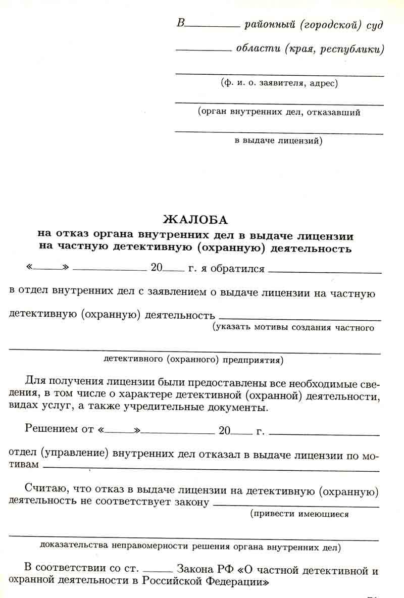 ЖАЛОБА на отказ органа внутренних дел в выдаче лицензии на частную детективную (охранную) деятельность