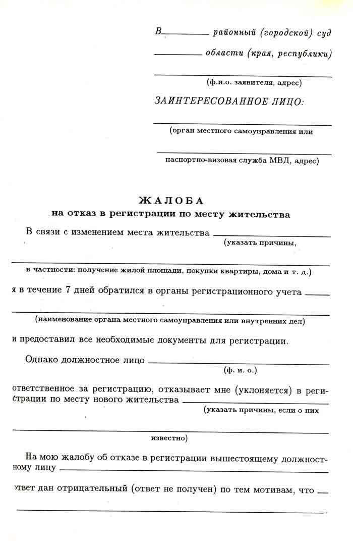 ЖАЛОБА на отказ в регистрации по месту жительства