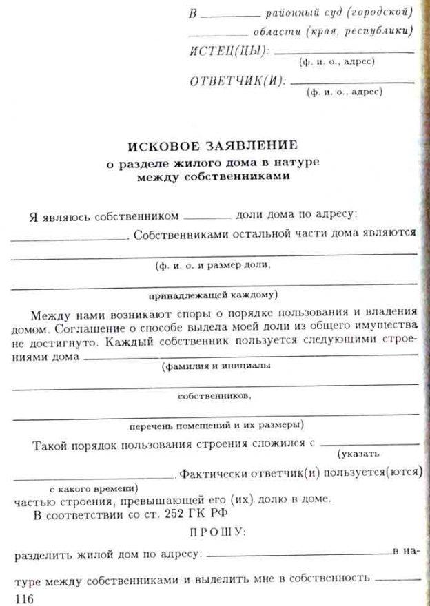 соглашение о разделе жилых домов в натуре покрывавшие низ