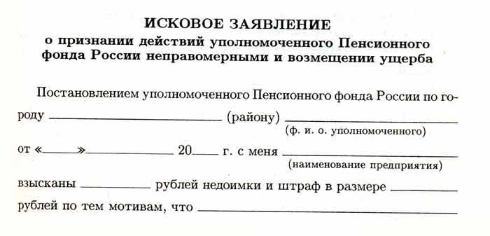 ИСКОВОЕ ЗАЯВЛЕНИЕ о признании действий уполномоченного Пенсионного фонда России неправомерными и возмещении ущерба