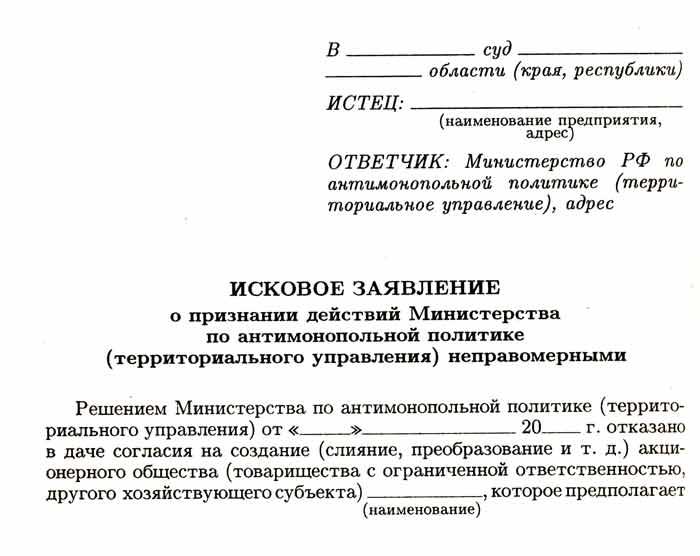 ИСКОВОЕ ЗАЯВЛЕНИЕ о признании действий Министерства по антимонопольной политике (территориального управления) неправомерными